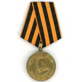 MEDAILLE URSS - VICTOIRE sur l ' ALLEMAGNE , 1945